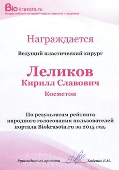 Пластический хирург Леликов Кирилл Славович